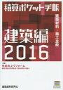 積算ポケット手帳 建築編2016【2500円以上送料無料】