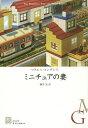 ミニチュアの妻/マヌエル・ゴンザレス/藤井光