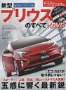 樂天商城 - 新型プリウスのすべて+DVD【2500円以上送料無料】