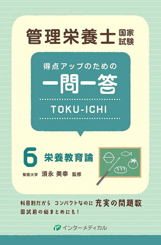 管理栄養士国家試験得点アップのための一問一答TOKU−ICHI 6/管理栄養士国家試験対策「かんもし」編集室【2500円以上送料無料】