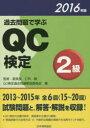 過去問題で学ぶQC検定2級 15〜20回 2016年版/QC検定過去問題解説委員会/仁科健【2500円以上送料無料】