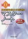 第1種放射線取扱主任者試験マスター・ノート/福士政広【2500円以上送料無料】