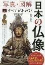 日本の仏像 写真・図解 この一冊ですべてがわかる!/薬師寺君子【2500円以上送料無料】