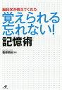 脳科学が教えてくれた覚えられる忘れない!記憶術/篠原菊紀