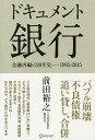 ドキュメント銀行 金融再編の20年史−1995−2015/前田裕之【2500円以上送料無料】