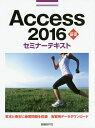 Access 2016 基礎/日経BP社【合計3000円以上で送料無料】