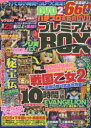パチスロ実戦術DVDプレミアムBOX vol.7【2500円以上送料無料】