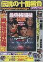 DVD 最強格闘技伝説【合計3000円以上で送料無料】