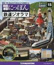 昭和にっぽん鉄道ジオラマ全国版 2016年1月12日号【雑誌】
