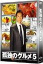 孤独のグルメ Season5 DVD-BOX/松重豊【2500円以上送料無料】
