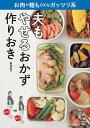 夫もやせるおかず作りおき お肉や麺もOKなガッツリ系/柳澤英子【2500円以上送料無料】