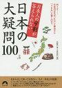 日本人の9割が答えられない日本の大疑問100/話題の達人倶楽部【2500円以上送料無料】