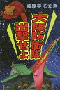 大阪防衛隊出撃せよ 空想特撮妄想小説/岐路平むたき【2500円以上送料無料】