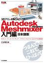 3Dプリンタ用CADソフトAutodesk Meshmixer入門編〈日本語版〉 ロボット/ケース/フィギュア…マウス・クルクルみんなでお絵描き/岩永翔伍【2500円以上送料無料】