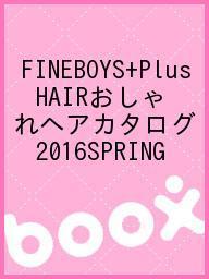 FINEBOYS+Plus HAIRおしゃれヘアカタログ 2016SPRING【2500円以上送料無料】