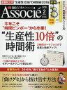 日経ビジネスアソシエ 2016年2月号【雑誌】【2500円以上送料無料】