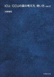 ICU/CCUの薬の考え方,使い方/大野博司【2500円以上送料無料】