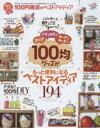 100円雑貨のベストアイディア 毎日がもっと楽しくなる! 100均グッズがもっと便利になるベストアイ