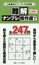 【100円クーポン配布中!】難解ナンプレ傑作選 Vol.1/ナンプレ研究会
