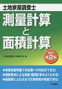 土地家屋調査士測量計算と面積計算/土地家屋調査士受験研究会
