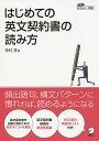 はじめての英文契約書の読み方/寺村淳【2500円以上送料無料】