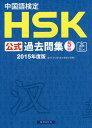 中国語検定HSK公式過去問集5級 2015年度版【2500円以上送料無料】