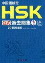 中国語検定HSK公式過去問集6級 2015年度版