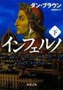 インフェルノ 下/ダン・ブラウン/越前敏弥【2500円以上送料無料】