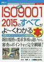 最新ISO9001 2015のすべてがよ〜くわかる本 品質マネジメントシステムの国際規格/打川和男【2500円以上送料無料】