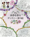 四季を彩るディズニー塗り絵【2500円以上送料無料】
