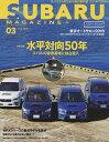 スバルマガジン vol.03(2016)【合計3000円以上で送料無料】