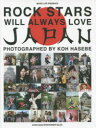 ROCK STARS WILL ALWAYS LOVE JAPAN 長谷部宏写真集/長谷部宏/東郷かおる子【2500円以上送料無料】