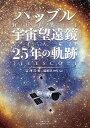 ハッブル宇宙望遠鏡25年の軌跡/沼澤茂美/脇屋奈々代【2500円以上送料無料】