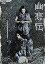 Patch stage vol.7 「幽悲伝」/劇団Patch【2500円以上送料無料】