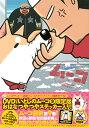 いとしのムーコ 9 DVD付き限定版/みずしな孝之【2500円以上送料無料】