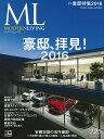 モダンリビング 225(2016MARCH)【2500円以上送料無料】