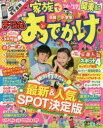 雜誌 - 家族でおでかけ関東周辺 '16−'17【2500円以上送料無料】