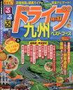 るるぶドライブ九州ベストコース '16〜'17【2500円以上送料無料】