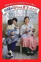 """北陽の""""母ちゃん業""""まっしぐら! 同級生お笑いコンビが40才でそろって母に!/北陽"""