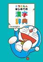 ドラえもんはじめての漢字辞典/小学館国語辞典編集部【2500円以上送料無料】