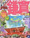 鎌倉 江の島 '17【2500円以上送料無料】