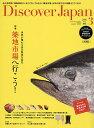 Discover Japan 2016年3月号【雑誌】【合計3000円以上で送料無料】