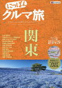 にっぽんクルマ旅関東 本当にいいところを旅する大人のドライブガイド【2500円以上送料無料】