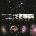 世界で一番美しい深宇宙図鑑 太陽系から宇宙の果てまで/ホヴァート・スヒリング/生