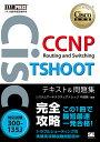 CCNP Routing and Switching TSHOOTテキスト&問題集 対応試験300−135J/システムアーキテクチュアナレッジ/中道賢【2500...