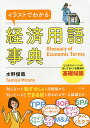 イラストでわかる経済用語事典/水野俊哉【2500円以上送料無料】