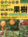 はじめての果樹仕立て方と実をつけるコツ 基礎の基礎からよくわかる/野田勝二