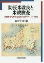 防長米改良と米穀検査 米穀市場の形成と産地〈1890年代〜1910年代〉/大豆生田稔