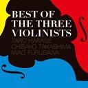 BEST OF THE THREE VIOLINISTS/葉加瀬太郎/高嶋ちさ子/古澤巌【2500円以上送料無料】