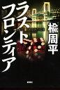 ラストフロンティア/楡周平【2500円以上送料無料】